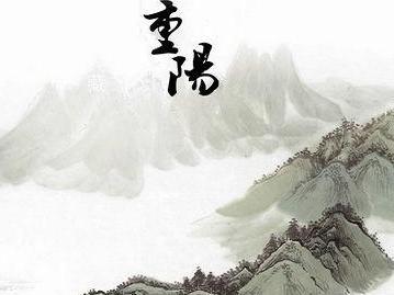 重阳节的习俗_重阳节标语